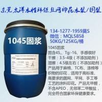 东莞高固含印花粘合剂 1045固浆厂家批发