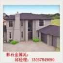 山南彩石金属瓦厂家销售电话13067849690