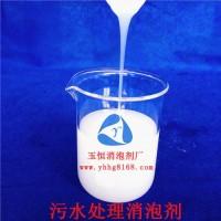 玉恒消泡剂Y-673污水处理用消泡剂用量少效果好