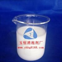 玉恒消泡剂 Y-625水处理专用消泡剂免费试样