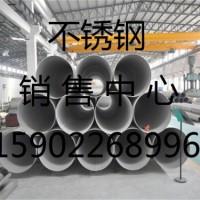 买114*8不锈钢管_到天津宜赢商贸有限公司