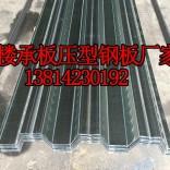宁德YX85-250-500楼承板楼承板厂家价格