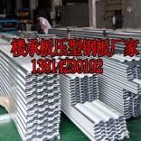 宁德YX65-180-540楼承板楼承板厂家