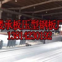 宁德YX40-185-740楼承板楼承板厂家