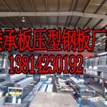 宁德YX85-250-500楼承板楼承板厂家