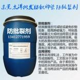 东莞太洋防纰裂剂 纱线抗滑移整理剂 内衬接口防偏移剂厂家批发