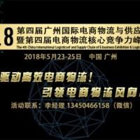 2018第4届广州电商物流峰会