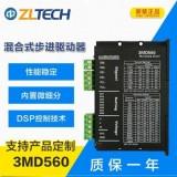 深圳中菱科技3DM560步进电机驱动器  24v 现货