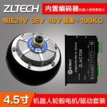 深圳中菱4.5寸轮毂伺服电机驱动器 内置光电编码1024线