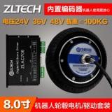 中菱家8寸伺服轮毂电机驱动器机器人专用负载移动电机 24v