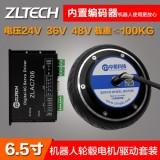 深圳中菱6.5寸机器人轮毂电机驱动器  内置编码器 24v
