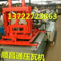 河北泊头顺昌通厂家直销80-300C型钢檩条机