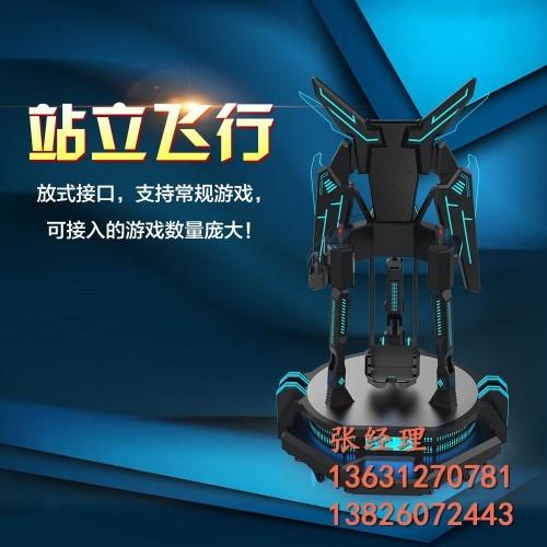 广州幻影星空 VR飞行模拟器 暗黑钢铁侠系列VR产品