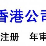 龙华区注册香港公司,外商公司注册代理,找小顶网