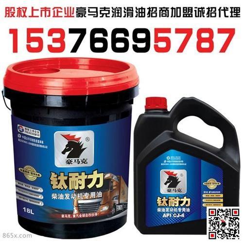 船舶专用柴油机油销售电话柴油机油诚寻新疆润滑油加盟商