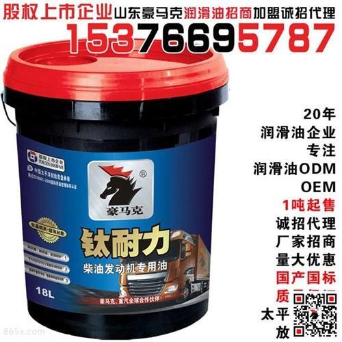 成安县机油润滑油招商电话韩新潍4s店专用机油