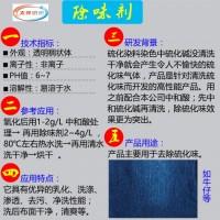 纺织除味剂|牛仔除味剂|硫化碱去味剂|东莞功能性助剂厂家批发