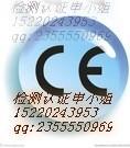 ENISO14114-2014认证气焊设备联系宝测达申工