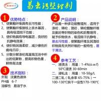 化纤防尘整理剂,易去污整理剂,东莞太洋功能性助剂厂家批发