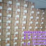 朝阳乐泰7063|华贸达|乐泰7063清洗剂