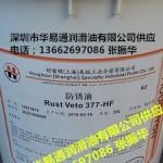 授权华易通直销Rust Veto 2212