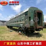 废旧火车厢,废旧火车厢发货及时,废旧火车厢质量好