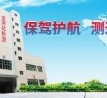 宝安石岩检测认证办理ISO 48-2016认证宝测达申工