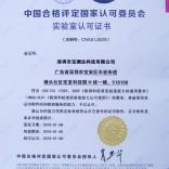 ISO 815-2-2016认证申工宝安石岩检测认证办理