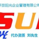 转让北京公司带2、3、4、7个车指标