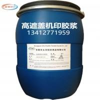 高遮盖机印胶浆,高弹机印胶浆,经济型环保机印胶浆厂家批发