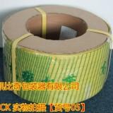 深圳PP打包带,打包扣,打包机