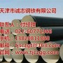 诚志钢铁(图)、天津防腐钢管厂家值得信赖、防腐钢管厂家