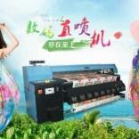 重庆纯棉印花机