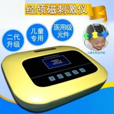 经颅磁刺激仪儿童专用款发育迟缓脑瘫儿智力低下脑循环治疗仪