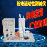 粉末涂料流动性测试仪 粉末流动性测定仪厂家 专业涂料检测仪器