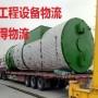 张家港矿山机械设备物流运输&张家港冶金机械物流运输&张家港建