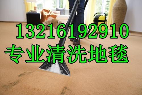 杭州塘河新村附近家政公司电话,专业清洗地毯