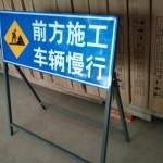 广州杰袖标志牌厂家供应 花都折叠发光道路标志牌规格图片