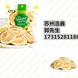 沧州真空袋,青县县真空袋,柠檬干真空袋
