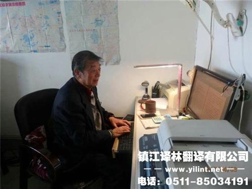 镇江译林翻译优质企业(图)、镇江德语翻译企业、镇江德语翻译