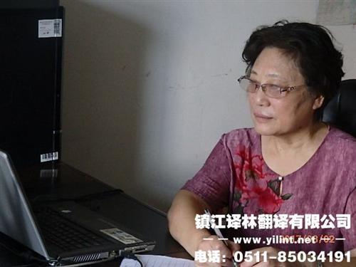 镇江口译翻译_镇江译林翻译字字珠玑_镇江口译翻译企业