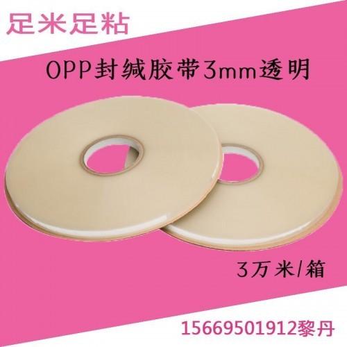 opp03防静电轻剥离自粘袋封口双面胶条pe袋专用封口胶带