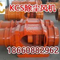 山西KCS-180LD湿式除尘风机,KCS-408煤矿用除尘