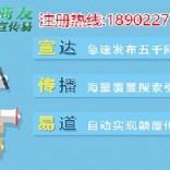 258宣传易推广当然选协讯公司――258宣传易效果