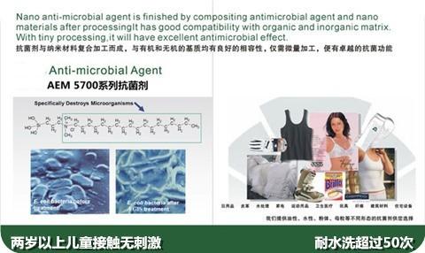 衣服布料纤维等专用抗菌剂——艾浩尔纺织抗菌剂