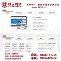【刑天网络】(图) 做网站的软件 兰陵县做网站