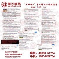 郯城县建网站_刑天网络_建网站公司