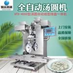 上海全自动椰丝球机 包馅椰丝球机器 东北粘豆包机厂家直销