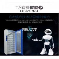 北京埃克萨斯 智能钥匙柜