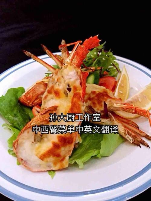 翻译中西餐菜单专业中英文提供白芷排骨汤图片